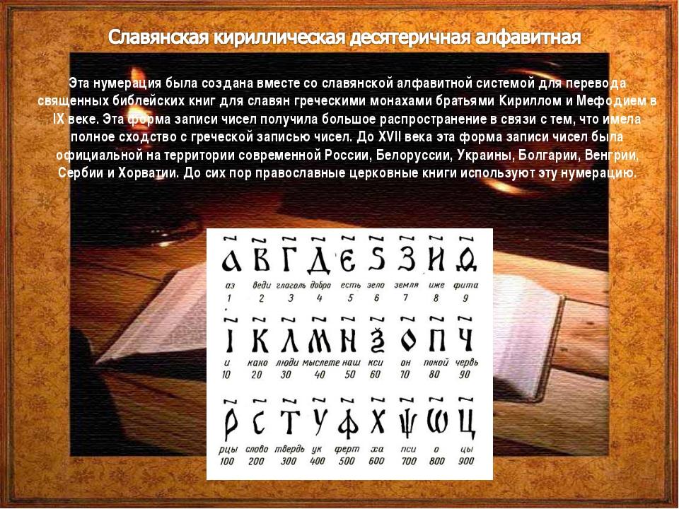 Эта нумерация была создана вместе со славянской алфавитной системой для перев...