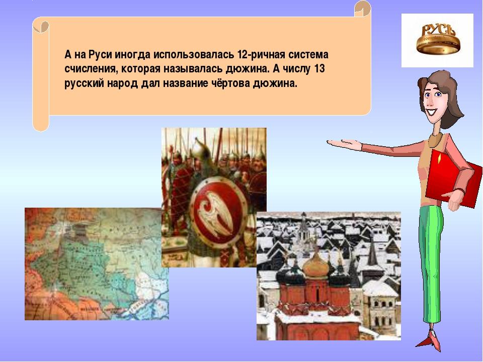 А на Руси иногда использовалась 12-ричная система счисления, которая называла...