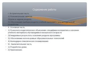 I. Вступительная часть. 1) Пояснительная записка 2)Цели и задачи раздела. 3)