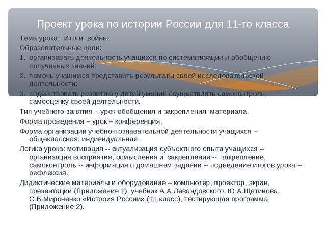 Тема урока: Итоги войны. Образовательные цели: 1.организовать деятельность у...