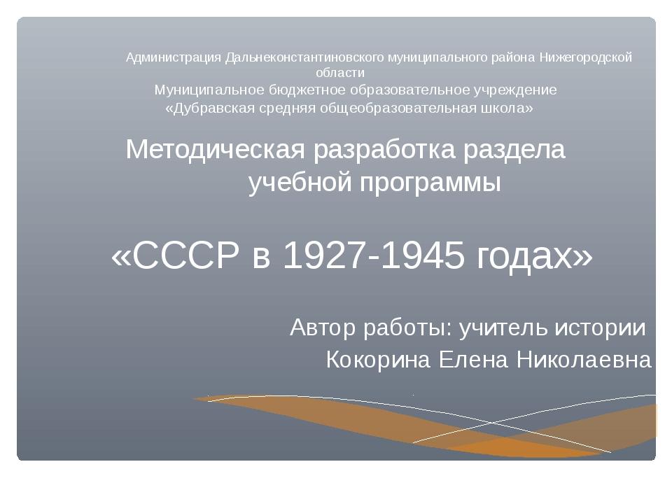 Администрация Дальнеконстантиновского муниципального района Нижегородской об...