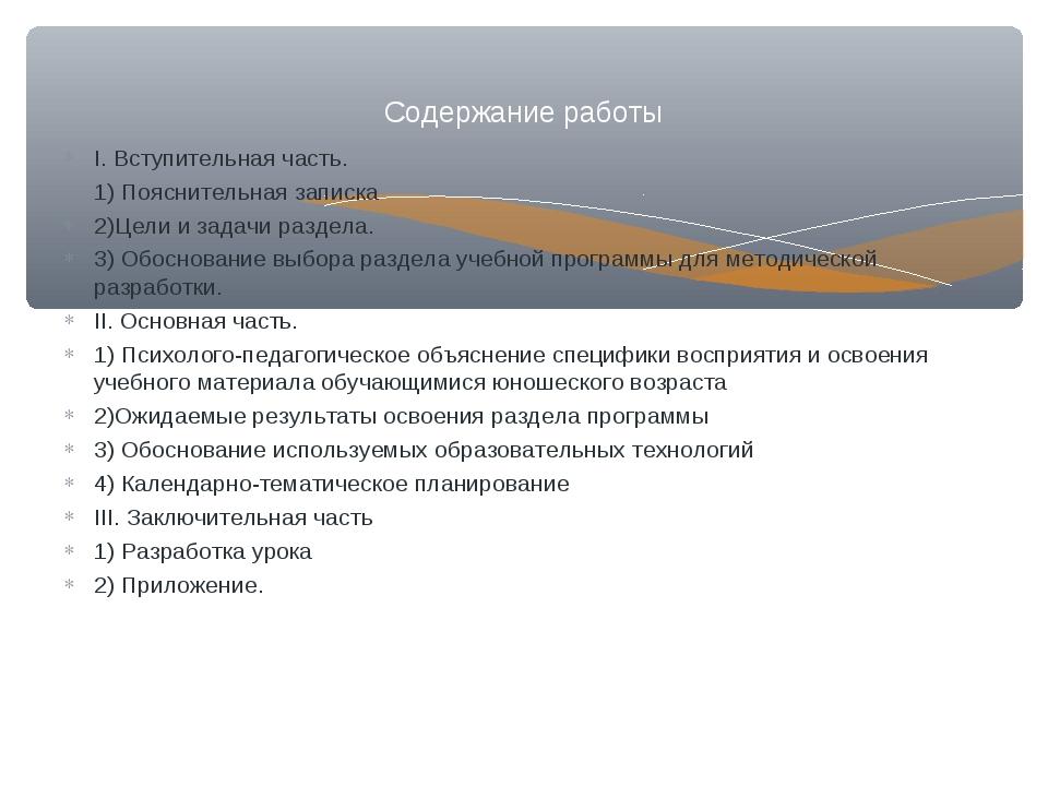 I. Вступительная часть. 1) Пояснительная записка 2)Цели и задачи раздела. 3)...