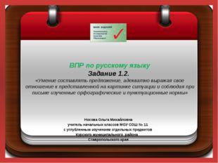 ВПР по русскому языку Задание 1.2. «Умение составлять предложение, адекватно