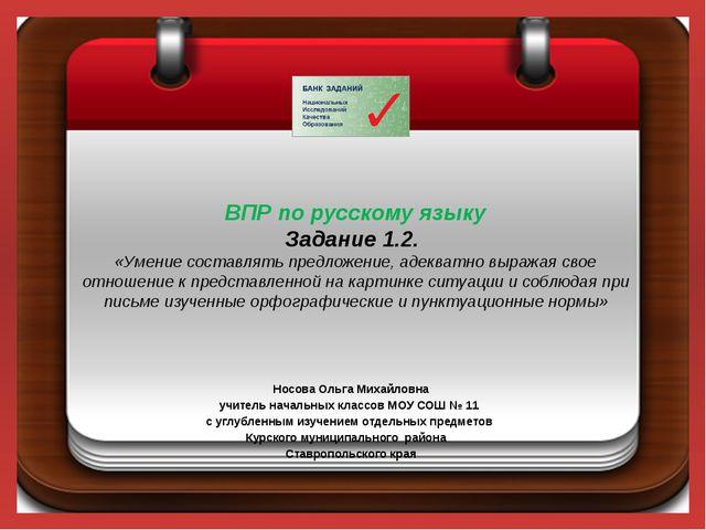 ВПР по русскому языку Задание 1.2. «Умение составлять предложение, адекватно...