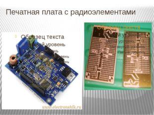 Печатная плата с радиоэлементами