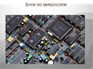 Блок из микросхем