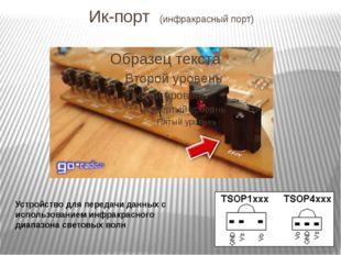 Ик-порт (инфракрасный порт) Устройство для передачи данных с использованием и