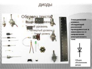 диоды Электрический элемент, обладающий различной проводимостью в зависимости