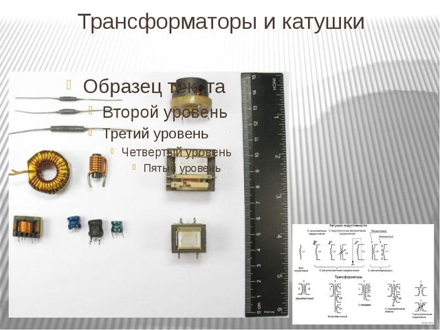 Трансформаторы и катушки