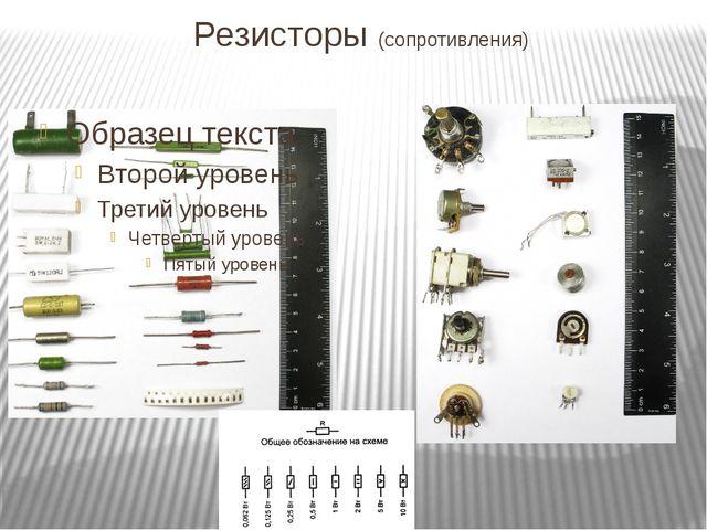 Резисторы (сопротивления)