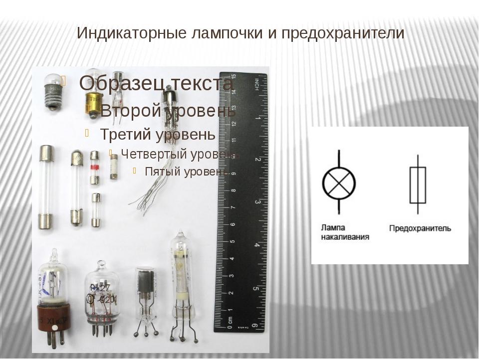 Индикаторные лампочки и предохранители