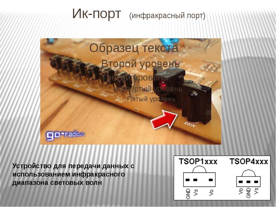 Ик-порт (инфракрасный порт) Устройство для передачи данных с использованием и...