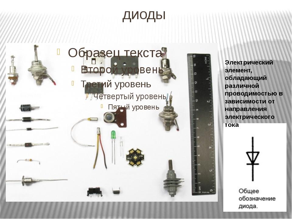диоды Электрический элемент, обладающий различной проводимостью в зависимости...