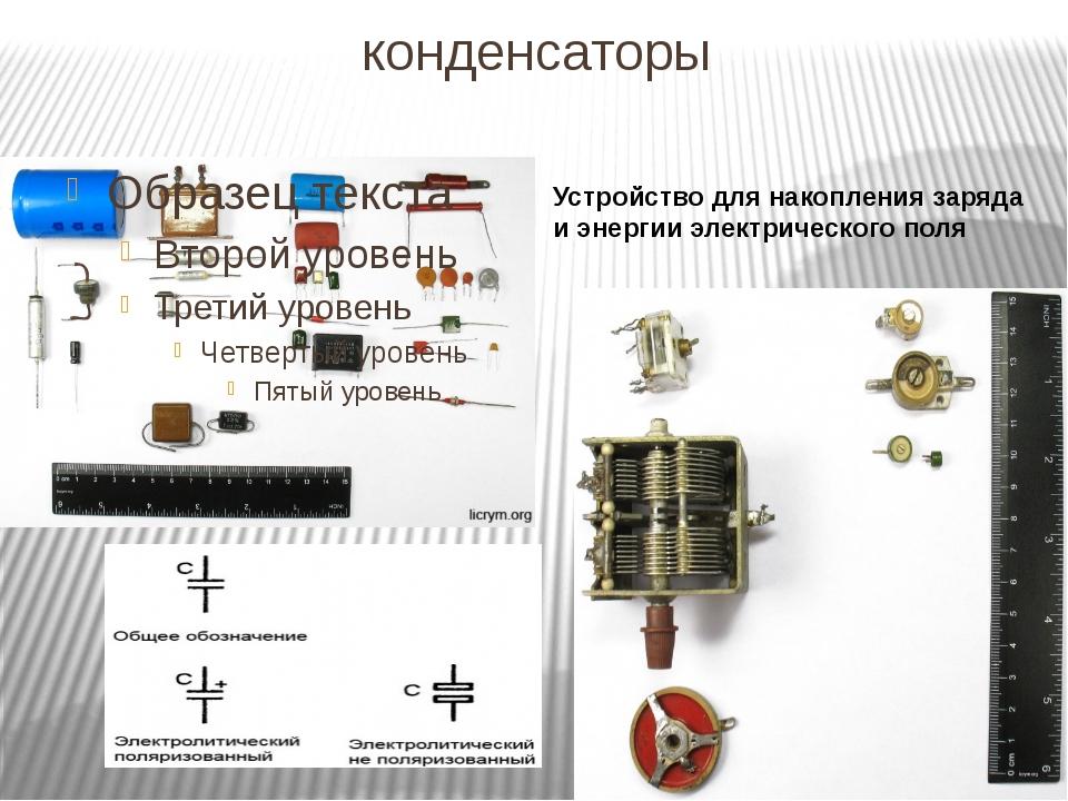 конденсаторы Устройство для накопления заряда и энергии электрического поля