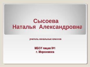 МБОУ лицея №1 г. Морозовска учитель начальных классов