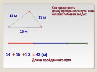 13 м 14 м 15 м 14 + 15 +1 3 = 42 (м) Длина пройденного пути Как представить д
