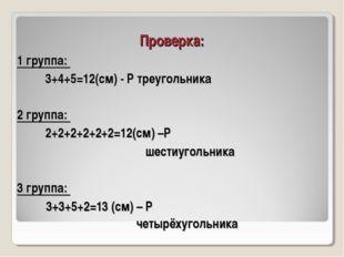 Проверка: 1 группа: 3+4+5=12(см) - Р треугольника 2 группа: 2+2+2+2+2+2=12(