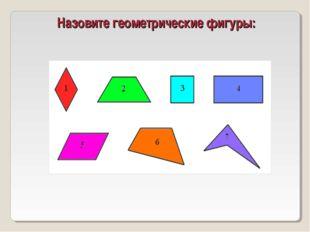 Назовите геометрические фигуры: