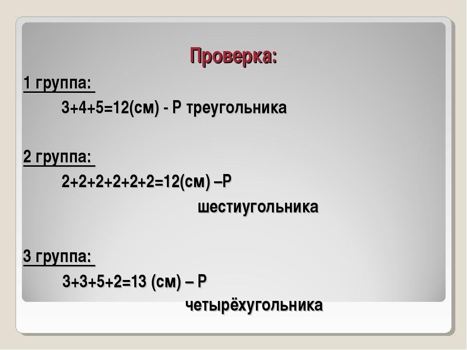 Проверка: 1 группа: 3+4+5=12(см) - Р треугольника 2 группа: 2+2+2+2+2+2=12(...