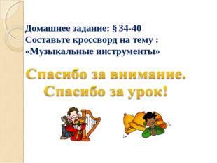 Домашнее задание: § 34-40 Составьте кроссворд на тему : «Музыкальные инструме