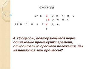 4. Процессы, повторяющиеся через одинаковые промежутки времени, относительно