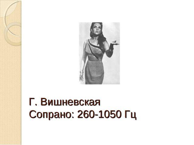 Г. Вишневская Сопрано: 260-1050 Гц