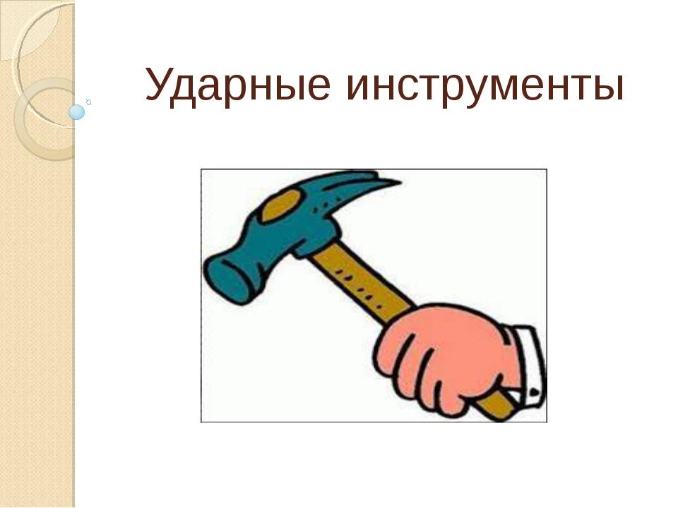 Ударные инструменты