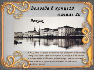 Вологда в конце19 начале 20 веках В XIX веке Вологда получила тот исторически