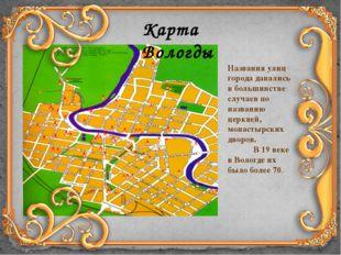 Карта Вологды Названия улиц города давались в большинстве случаев по названию