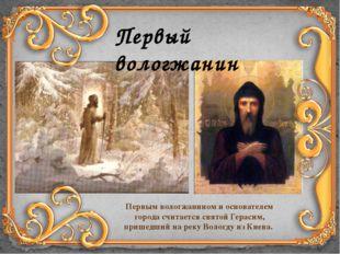 Первый вологжанин Первым вологжанином и основателем города считается святой Г