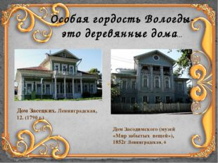 Особая гордость Вологды-это деревянные дома… Дом Засодимского (музей «Мир заб