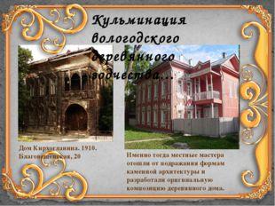 Кульминация вологодского деревянного зодчества… Дом Кирхогланина. 1910. Благо