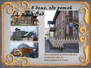 …в доме, где резной палисад… Воссозданный резной палисад и памятный знак на Б