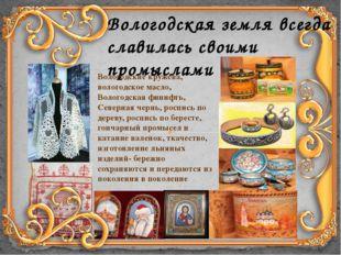Вологодская земля всегда славилась своими промыслами Вологодские кружева, вол