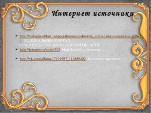 Интернет источники http://vologda-oblast.ru/special/municipalitety/g_vologda/
