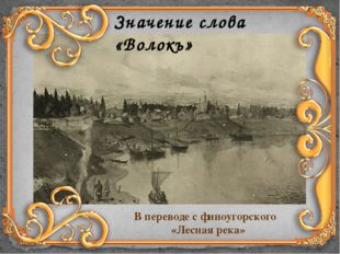 Значение слова «Волокъ» В переводе с финоугорского «Лесная река»