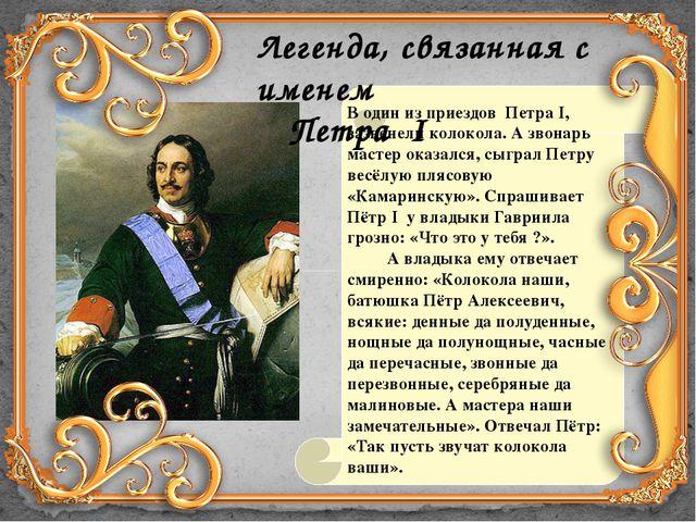 Легенда, связанная с именем Петра I В один из приездов Петра I, зазвенели ко...