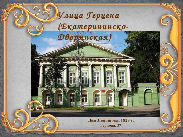 Улица Герцена (Екатерининско-Дворянская) Дом Левашова, 1829 г. Герцена, 37