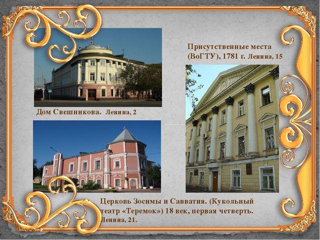 Дом Свешникова. Ленина, 2 Церковь Зосимы и Савватия. (Кукольный театр «Теремо...