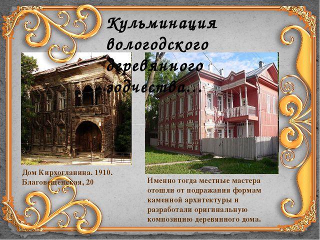 Кульминация вологодского деревянного зодчества… Дом Кирхогланина. 1910. Благо...