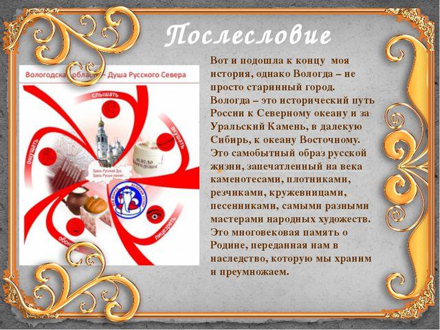Послесловие Вот и подошла к концу моя история, однако Вологда – не просто ста...