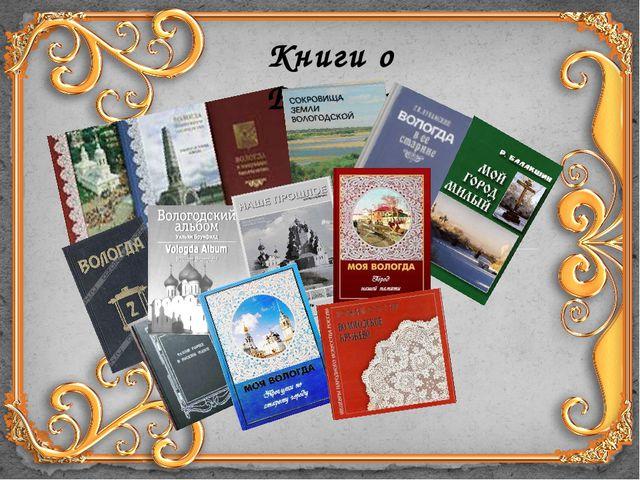 Книги о Вологде