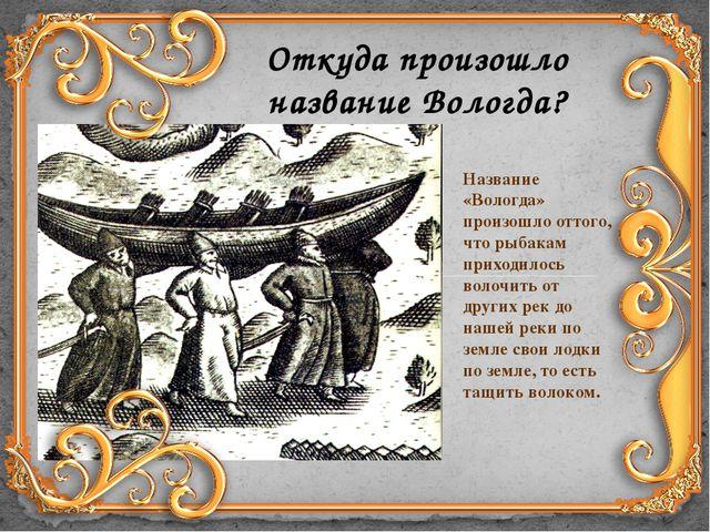 Откуда произошло название Вологда? Название «Вологда» произошло оттого, что р...