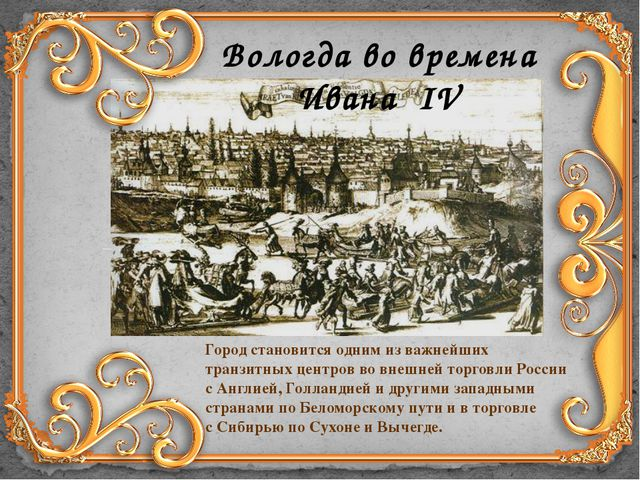 Вологда во времена Ивана IV Город становится одним изважнейших транзитных це...