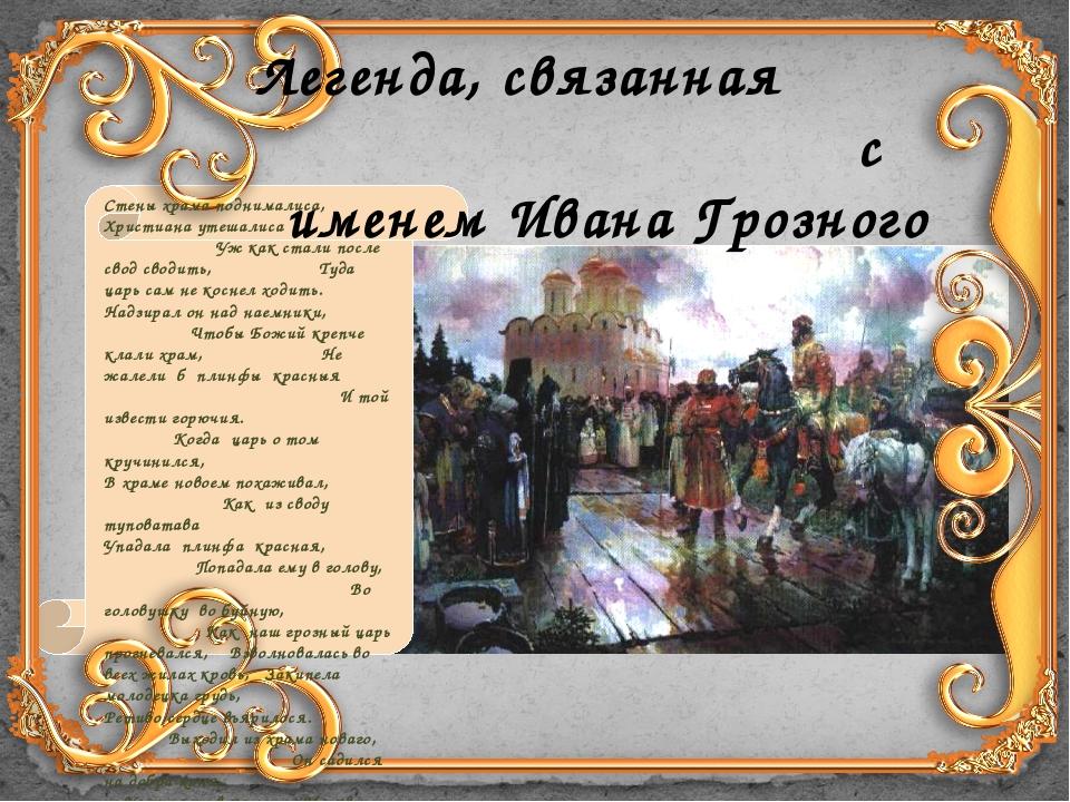 Легенда, связанная с именем Ивана Грозного Стены храма поднималиса, Христиан...