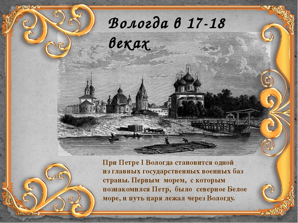 Вологда в 17-18 веках При Петре I Вологда становится одной изглавных государ...
