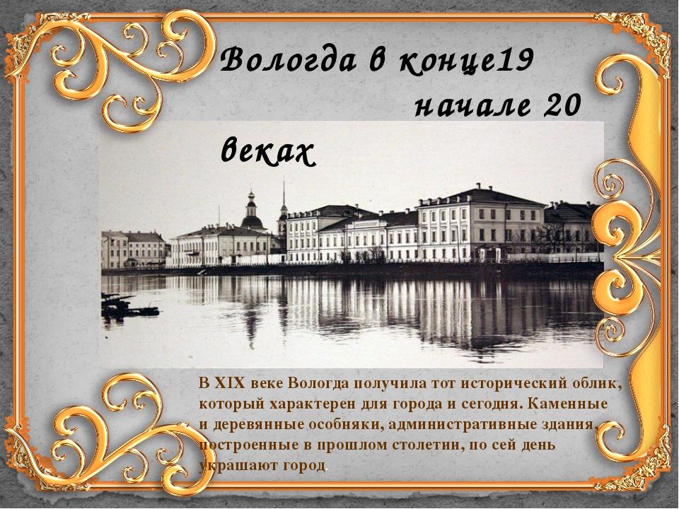 Вологда в конце19 начале 20 веках В XIX веке Вологда получила тот исторически...