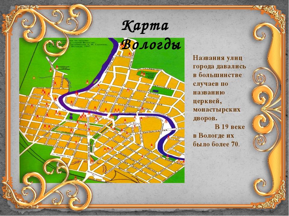 Карта Вологды Названия улиц города давались в большинстве случаев по названию...