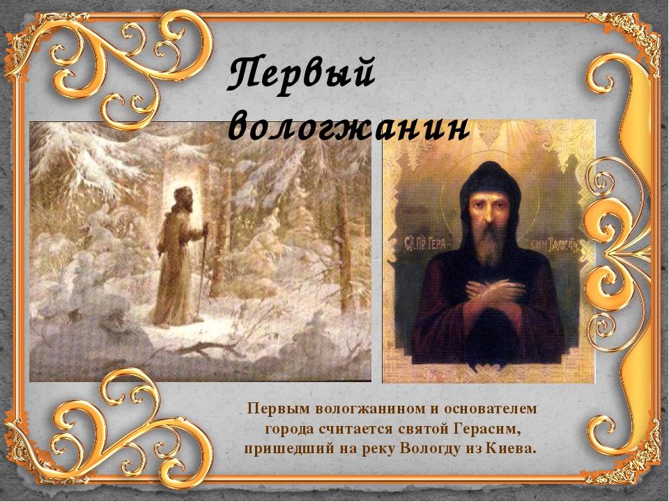 Первый вологжанин Первым вологжанином и основателем города считается святой Г...
