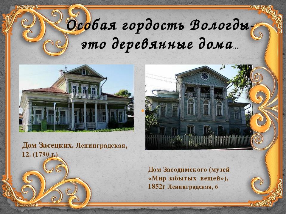 Особая гордость Вологды-это деревянные дома… Дом Засодимского (музей «Мир заб...